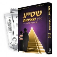 Interview with Reb Chanoch Rosenberg Author of Shteig & Sheiofes